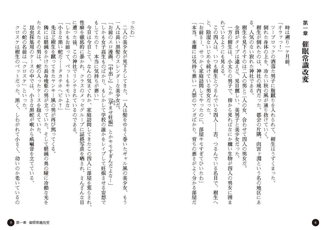 【50%OFF】催眠カレシ 〜練習エッチで寝取られるトップカースト美少女〜【2021年GWCP】のサンプル画像