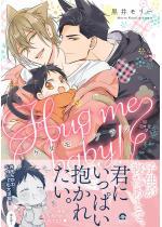 ケダモノアラシ —Hug me baby!—【電子限定かきお