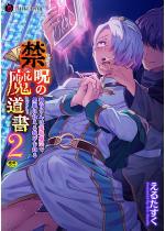 【50%OFF】禁呪の魔道書2 神官さんは催眠魔法で男根に仕