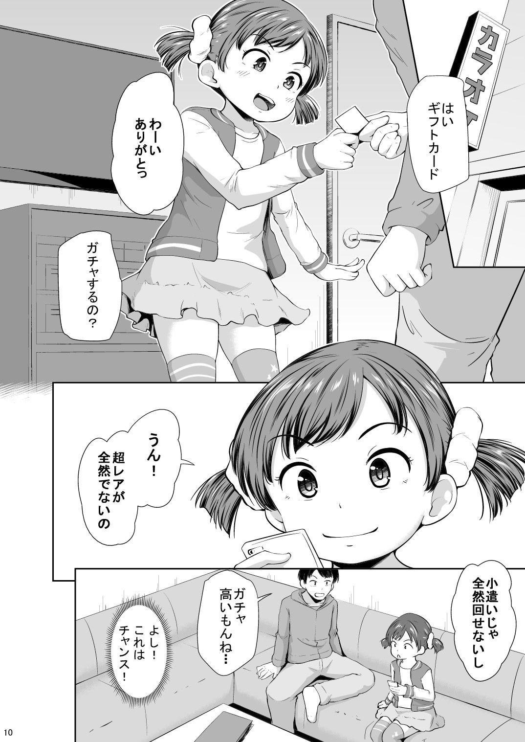 スマホ少女とHな事をする方法のサンプル画像