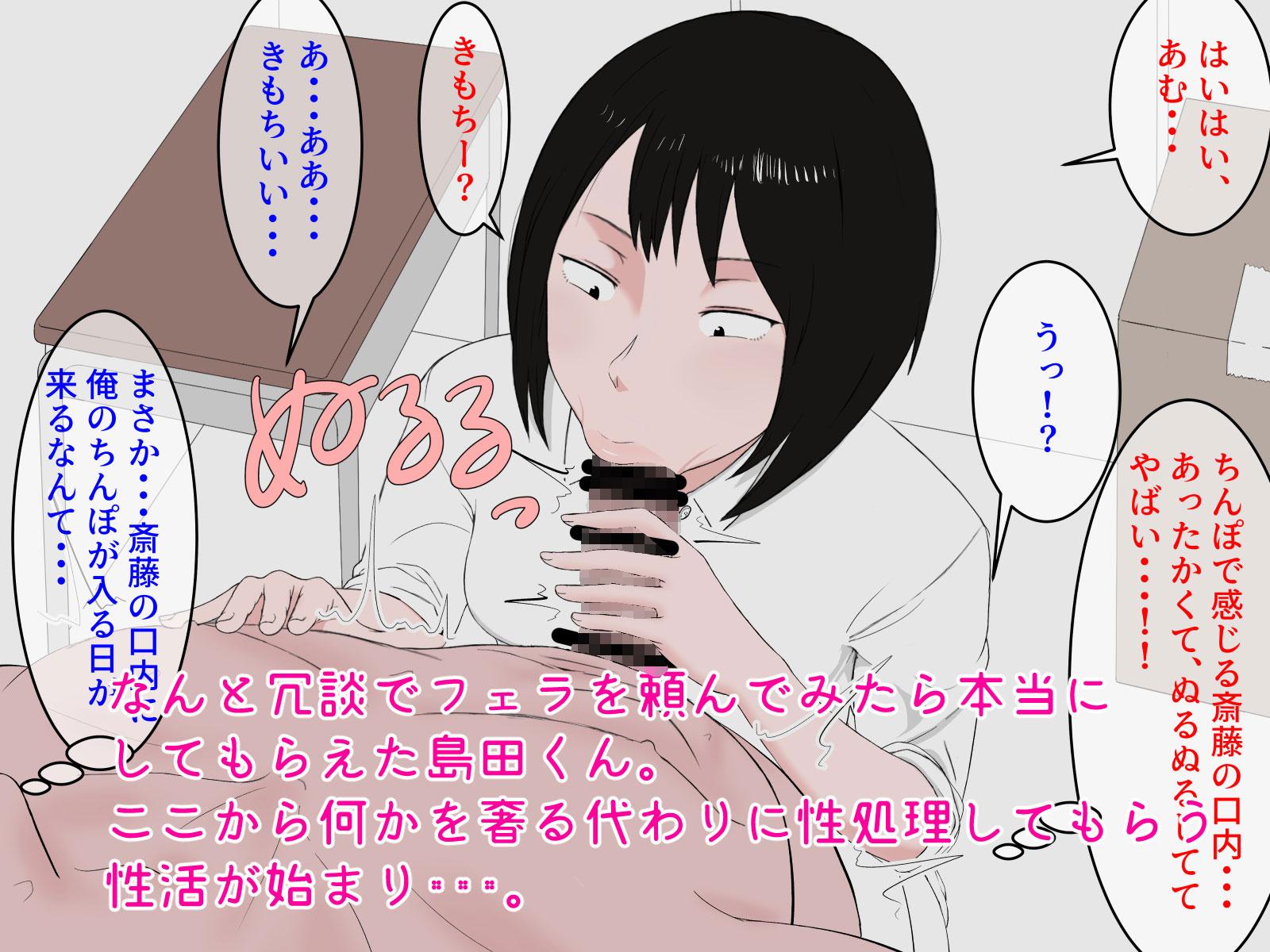 女友達の斎藤さんのサンプル画像2