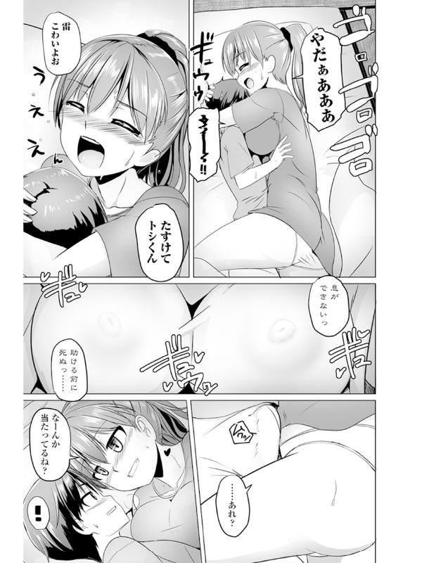 幸夏姉ちゃんと雷とオムライスの夜【単話】のサンプル画像1