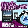 iTools動画変換 iPad用 for Windows D