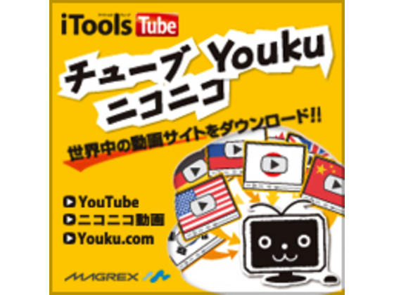 iTools[Tube]チューブ・ニコニコ・Youku DL版【マグレックス】の紹介画像