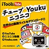 iTools[Tube]チューブ・ニコニコ・Youku DL