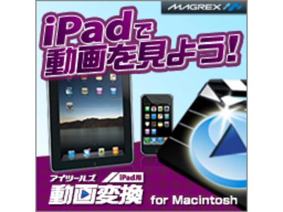 iTools動画変換 iPad用 for Macintosh DL版 【マグレックス】の紹介画像