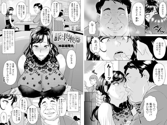 豚と肉便器【単話】のタイトル画像