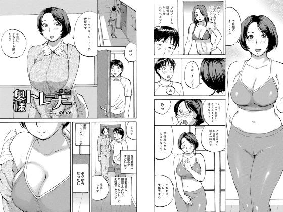 奥様トレーナー【単話】のタイトル画像
