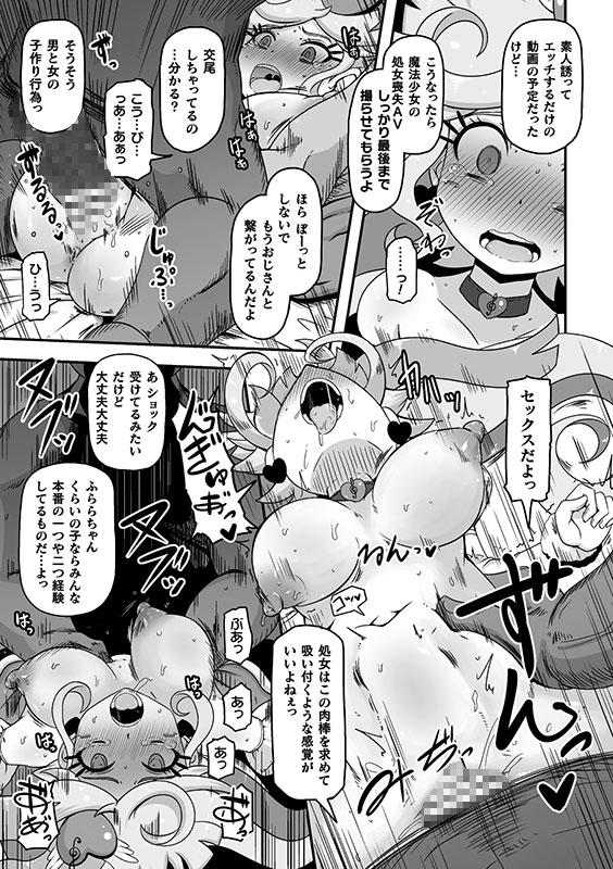 魔法少女のお仕事【単話】のサンプル画像5