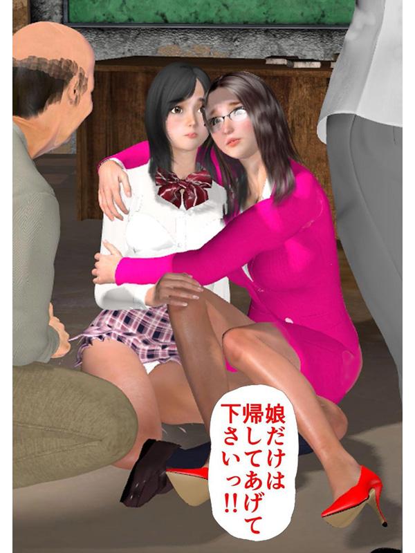 女教師怜子の○辱地獄 4のサンプル画像1