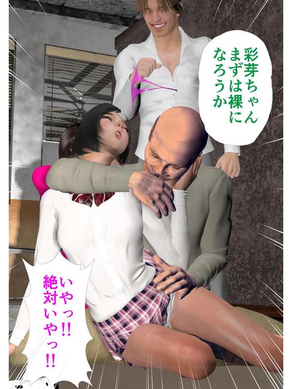 女教師怜子の○辱地獄 4のサンプル画像2