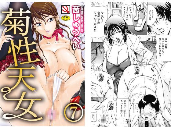 菊性天女(分冊版) 【保険医はサドorマゾ】のタイトル画像