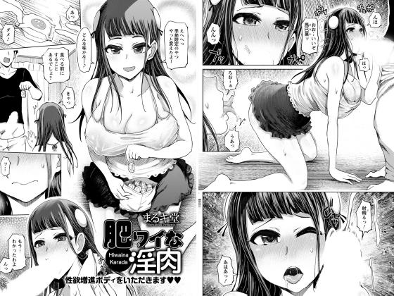 肥ワイな淫肉【単話】のタイトル画像