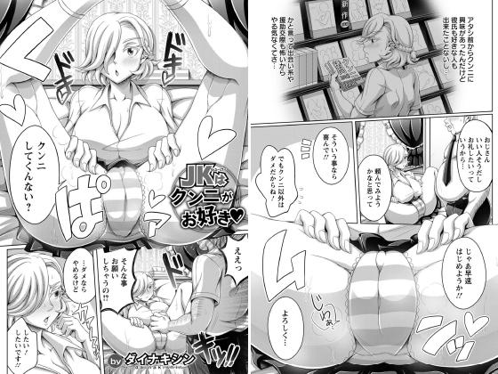 JKはクンニがお好き【単話】のタイトル画像