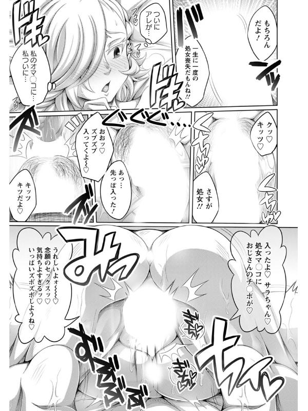 JKはクンニがお好き【単話】のサンプル画像1