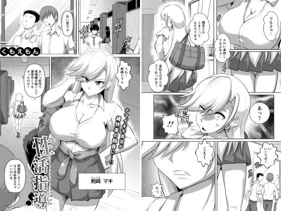 性活指導【単話】のタイトル画像