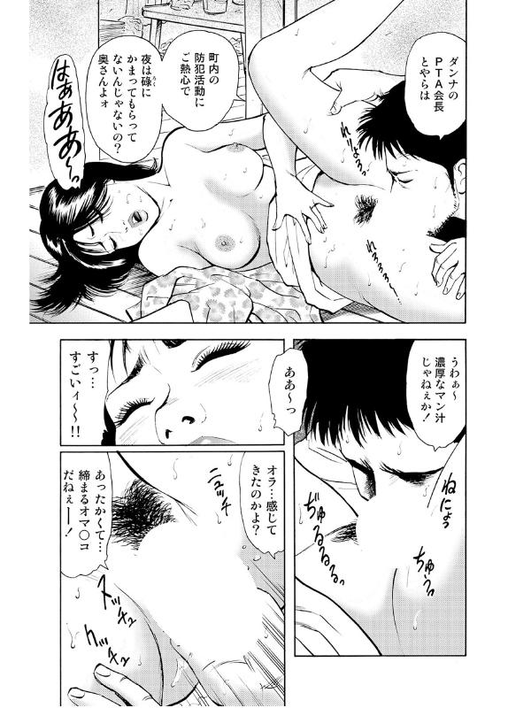 美味しすぎる肉体のしろうと美人妻のサンプル画像15