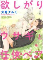 欲しがりウサギと任侠ベア(分冊版) 【第2話】