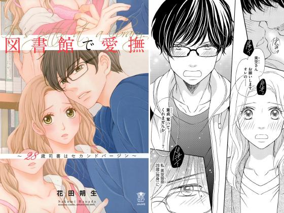 図書館で愛撫〜28歳司書はセカンドバージン〜【かきおろし漫画付】のタイトル画像