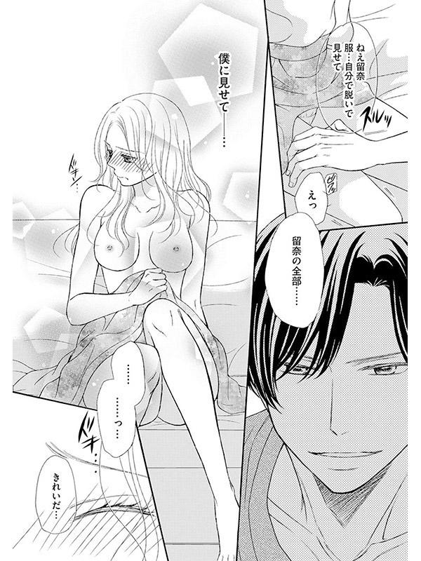 図書館で愛撫〜28歳司書はセカンドバージン〜【かきおろし漫画付】のサンプル画像7