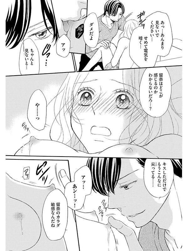 図書館で愛撫〜28歳司書はセカンドバージン〜【かきおろし漫画付】のサンプル画像8
