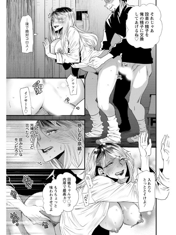 奈緒さんの秘め事 〜元ヤンギャル人妻、定時制学園に通う〜(通常版)のサンプル画像4
