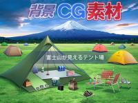 富士山が見えるテント場