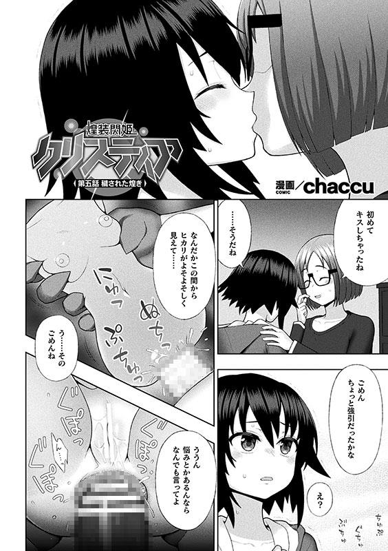 煌装閃姫クリスティア 第五話【単話】のサンプル画像1