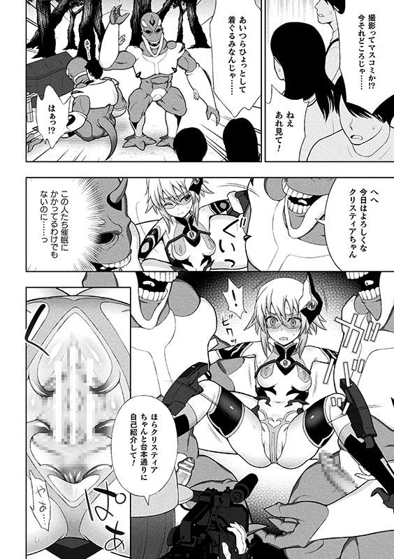 煌装閃姫クリスティア 第五話【単話】のサンプル画像2