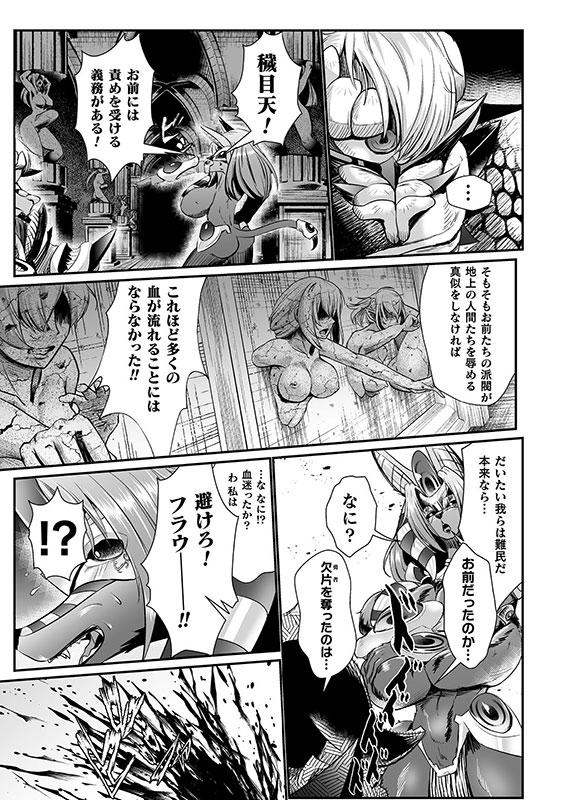 石棺封淫 〜艶媚な石像に貶されし勇者一族〜 第3話のサンプル画像3