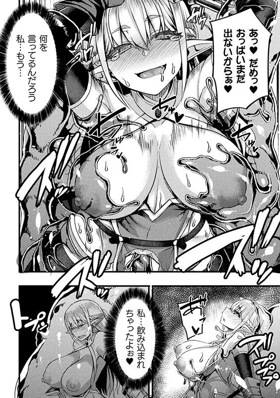 二次元コミックマガジン スライム姦 二穴責めで噴出アクメ!Vol.2のサンプル画像15