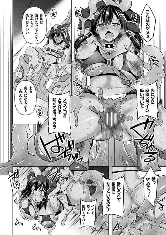二次元コミックマガジン スライム姦 二穴責めで噴出アクメ!Vol.2のサンプル画像18