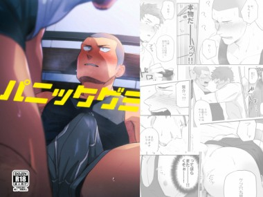 [坊図鑑] の【パニックグミ】