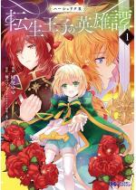 ハーシェリクR 転生王子の英雄譚(コミック) : 1