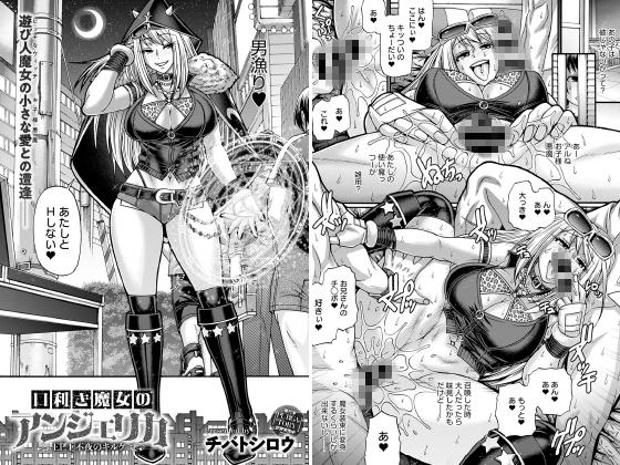 口利き魔女のアンジェリカ(4)【単話】のサンプル画像