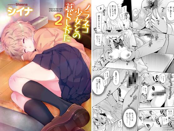 【単行本版】ノラネコ少女との暮らしかた 第2集のタイトル画像