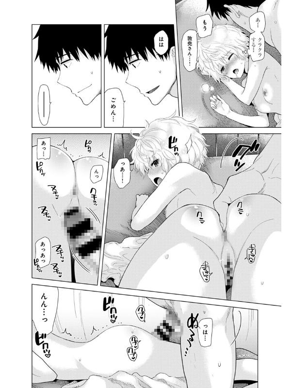 【単行本版】ノラネコ少女との暮らしかた 第2集のサンプル画像5