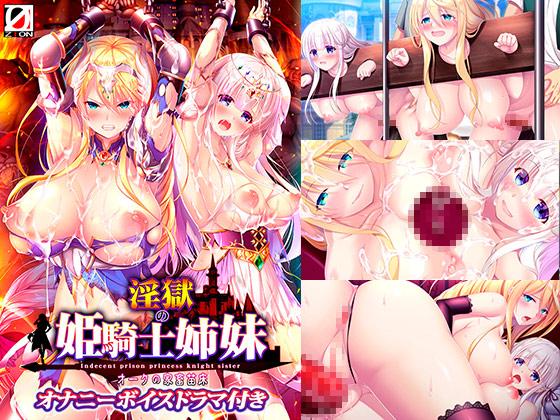 淫獄の姫騎士姉妹 オークの家畜苗床 オナニーボイスドラマ付きのタイトル画像