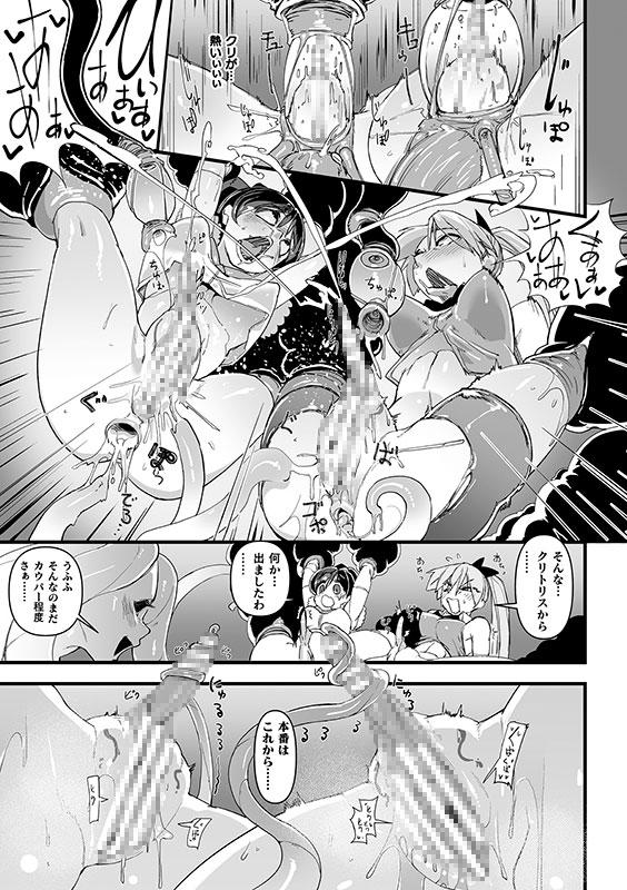 二次元コミックマガジン クリトリス改造記録 陰核調教で快楽に堕ちる少女たちVol.2のサンプル画像
