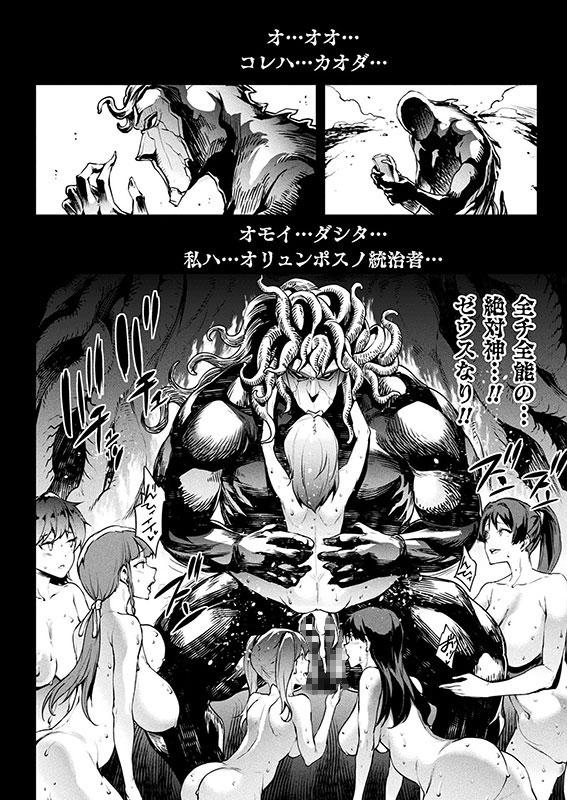 コミックアンリアル Vol.87のサンプル画像4