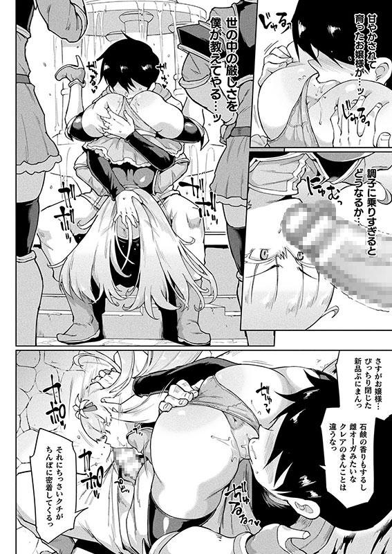 コミックアンリアル Vol.87のサンプル画像9