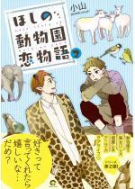 ほしの動物園恋物語 2【電子限定かきおろし漫画付】