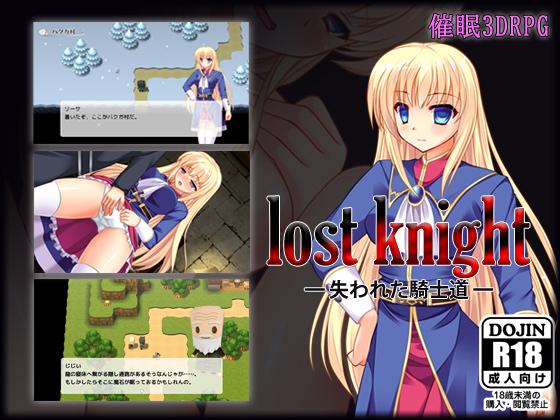 lost knight ―失われた騎士道―のタイトル画像