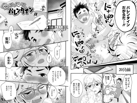 なんてったってバレンタイン【単話】のタイトル画像