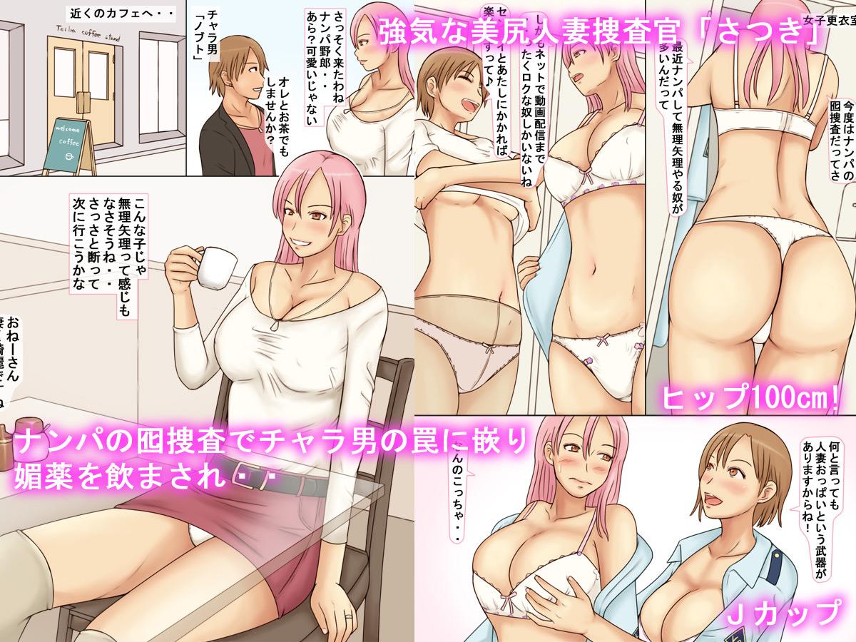 美尻Jカップ捜査官が無責任に何度も中に出されて浮気セックスする話のサンプル画像1