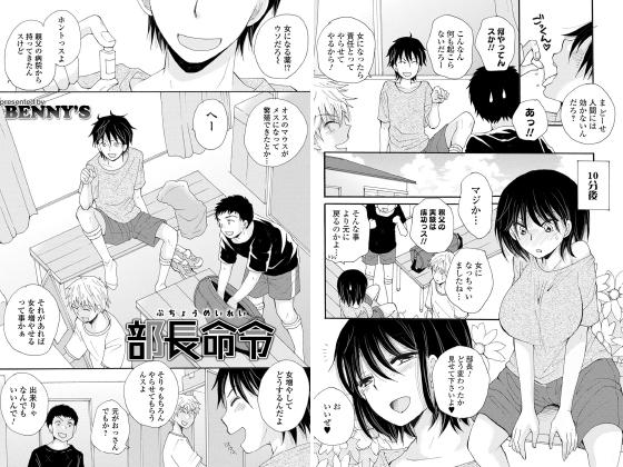 部長命令【単話】のタイトル画像