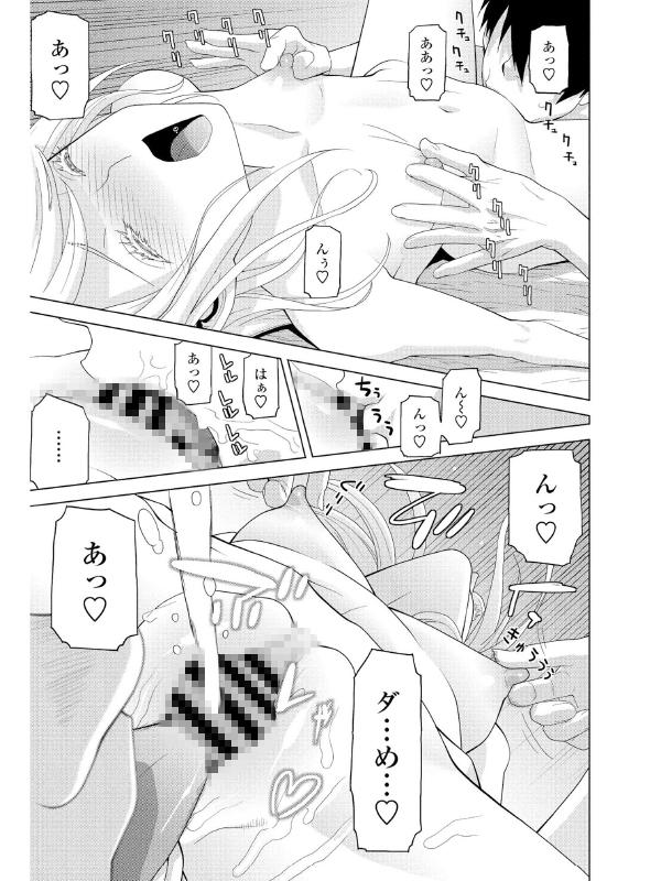 義妹は・・・笑顔【単話】のサンプル画像2