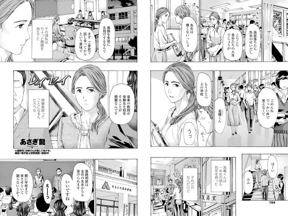 レイセイ【単話】のタイトル画像