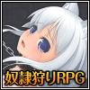 [Jackalope] の【剣と首輪の奴隷商】