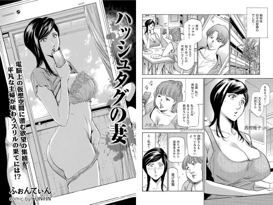 ハッシュタグの妻【単話】のタイトル画像